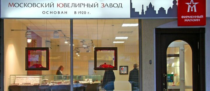 Ruis Denies Of Moscow Jewelry Factory